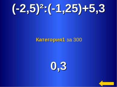 (-2,5)²:(-1,25)+5,3 0,3 Категория1 за 300