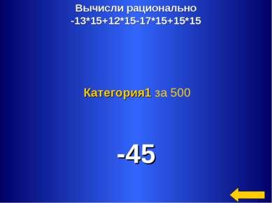 Вычисли рационально -13*15+12*15-17*15+15*15 -45 Категория1 за 500