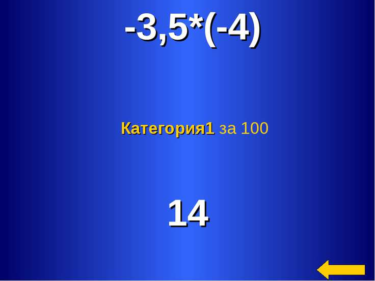 -3,5*(-4) 14 Категория1 за 100