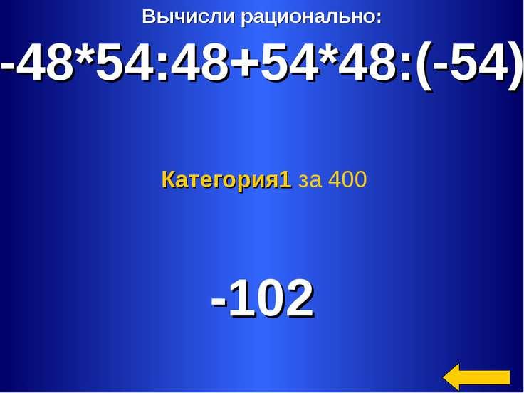 Вычисли рационально: -48*54:48+54*48:(-54) -102 Категория1 за 400