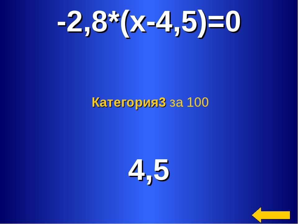 -2,8*(х-4,5)=0 4,5 Категория3 за 100