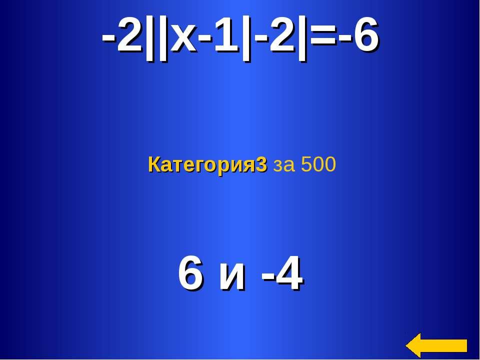 -2||x-1|-2|=-6 6 и -4 Категория3 за 500
