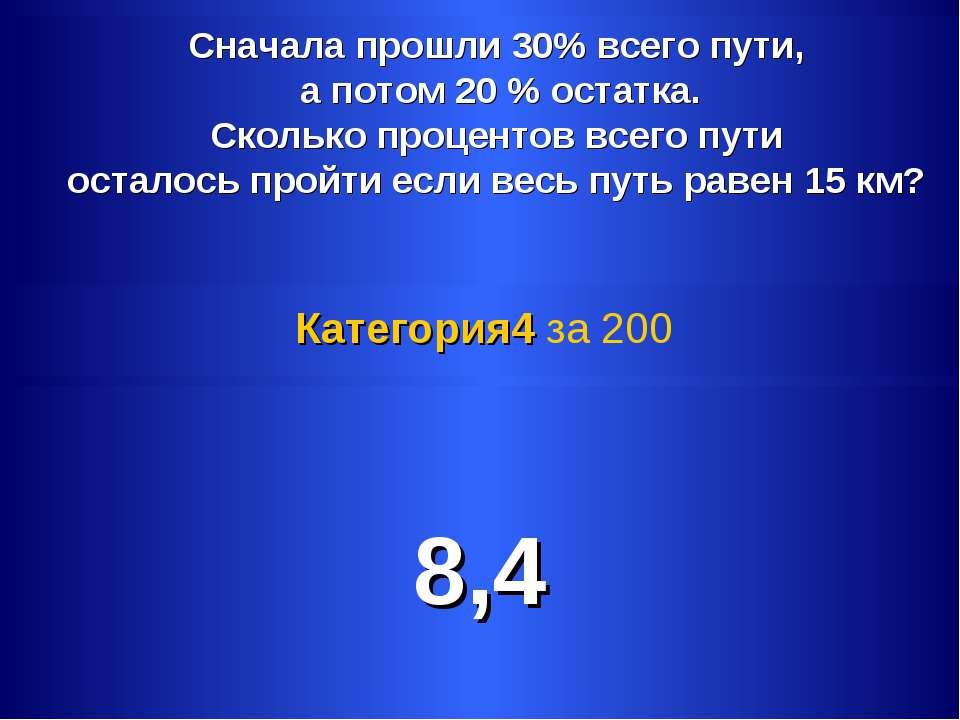 Ответ Категория4 за 200 8,4 8,4 Сначала прошли 30% всего пути, а потом 20 % о...