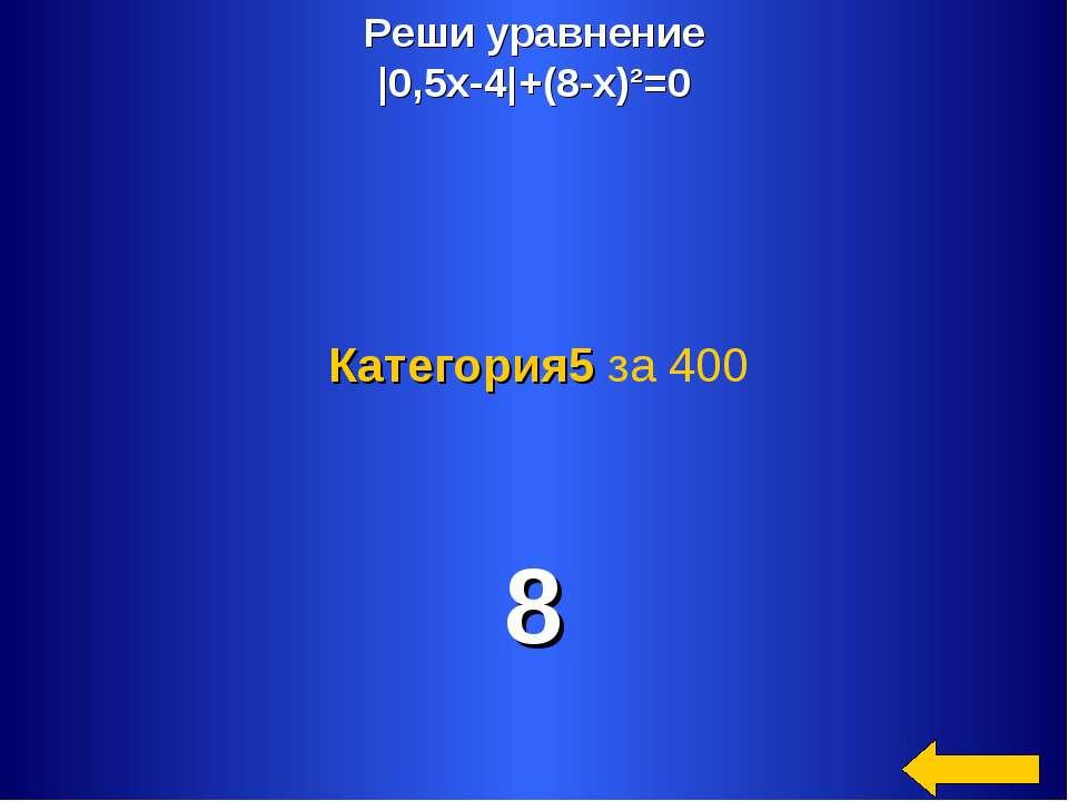 Реши уравнение |0,5x-4|+(8-x)²=0 8 Категория5 за 400