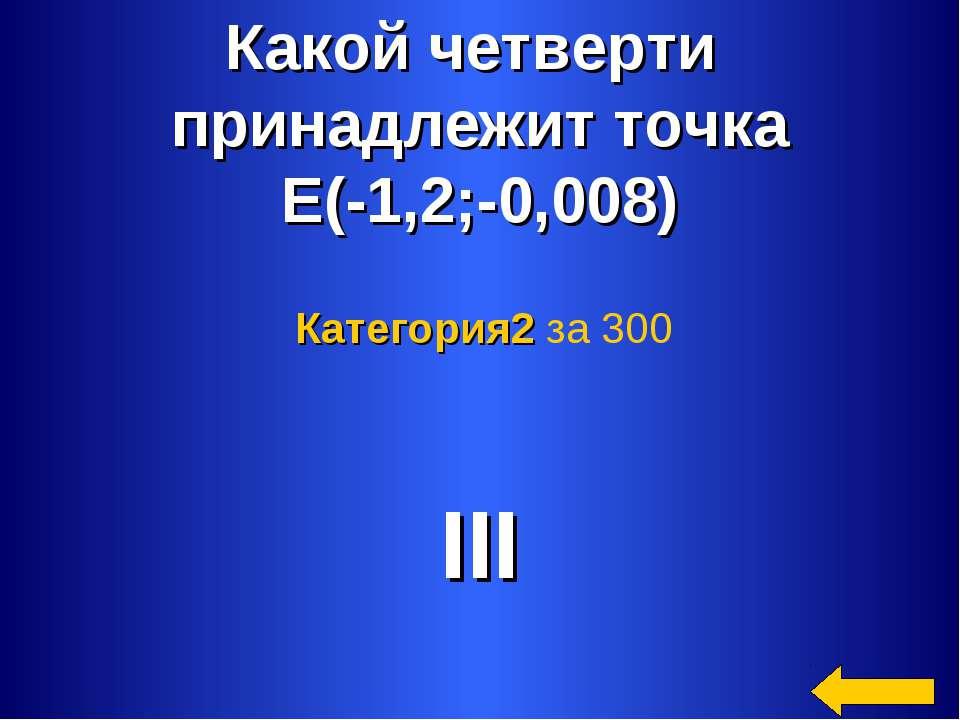 Какой четверти принадлежит точка Е(-1,2;-0,008) III Категория2 за 300
