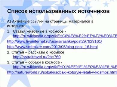 Список использованных источников А) Активные ссылки на страницы материалов в ...