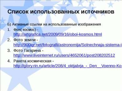 Список использованных источников Б) Активные ссылки на использованные изображ...