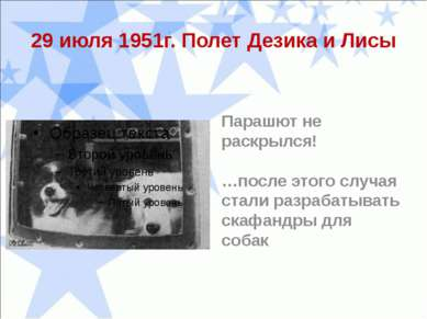 29 июля 1951г. Полет Дезика и Лисы Парашют не раскрылся! …после этого случая ...