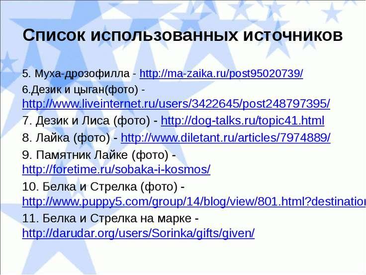 Список использованных источников 5. Муха-дрозофилла - http://ma-zaika.ru/post...