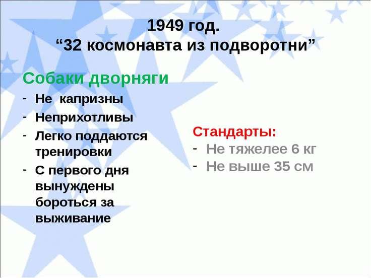 """1949 год. """"32 космонавта из подворотни"""" Собаки дворняги Не капризны Неприхотл..."""