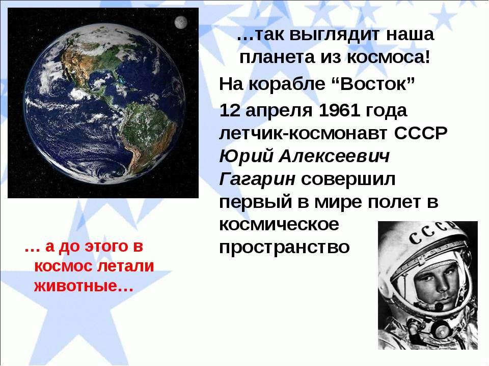"""…так выглядит наша планета из космоса! На корабле """"Восток"""" 12 апреля 1961 год..."""