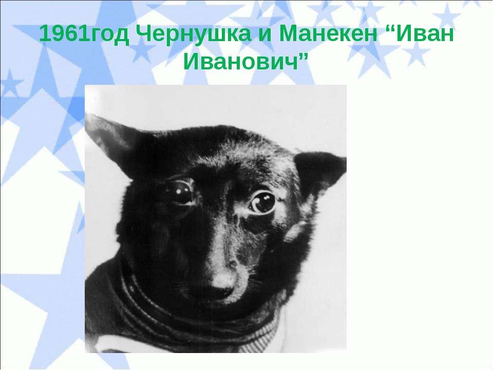 "1961год Чернушка и Манекен ""Иван Иванович"""