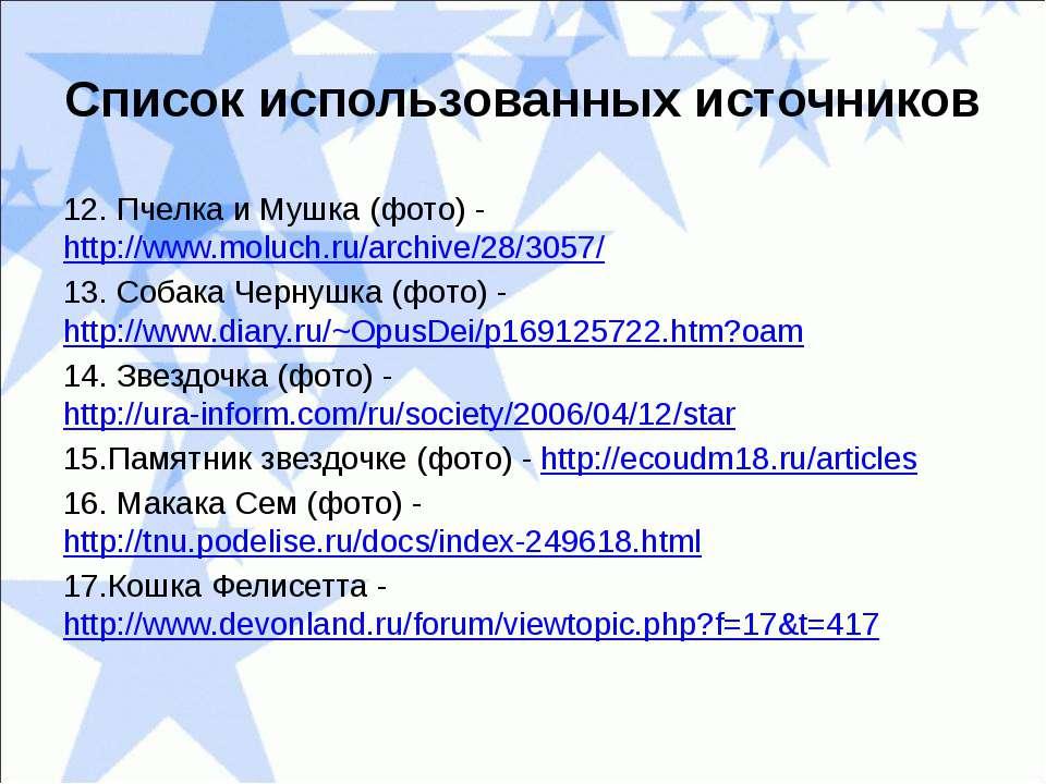 Список использованных источников 12. Пчелка и Мушка (фото) - http://www.moluc...