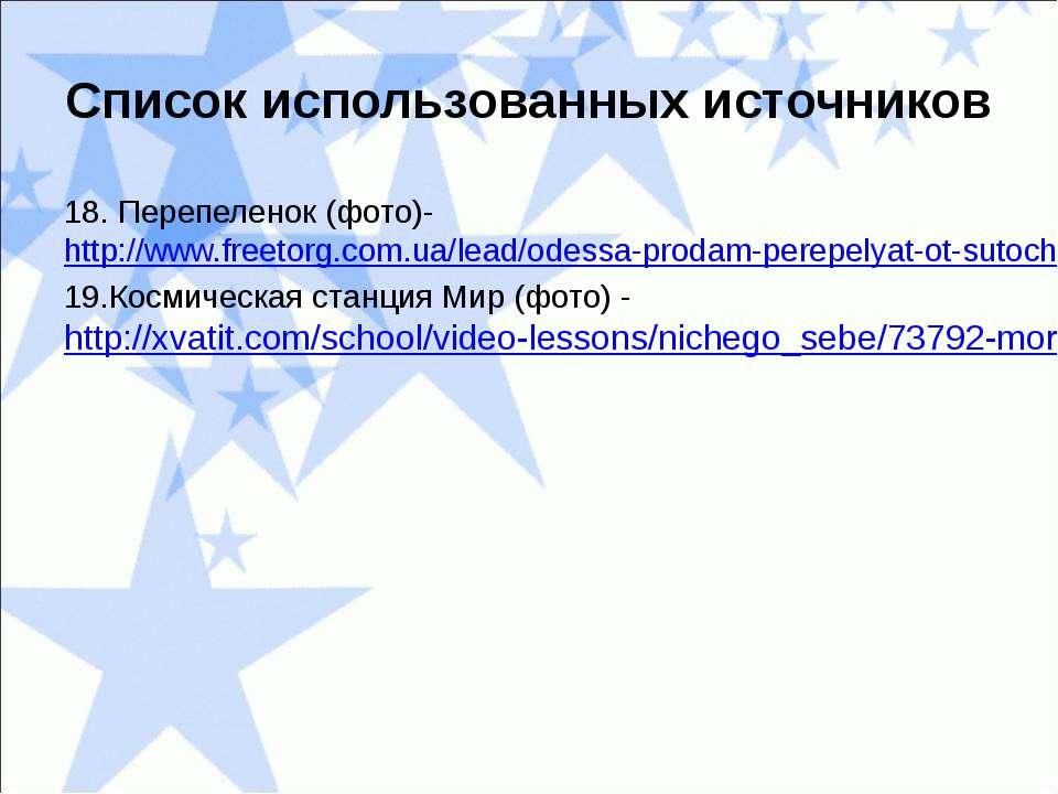 Список использованных источников 18. Перепеленок (фото)- http://www.freetorg....