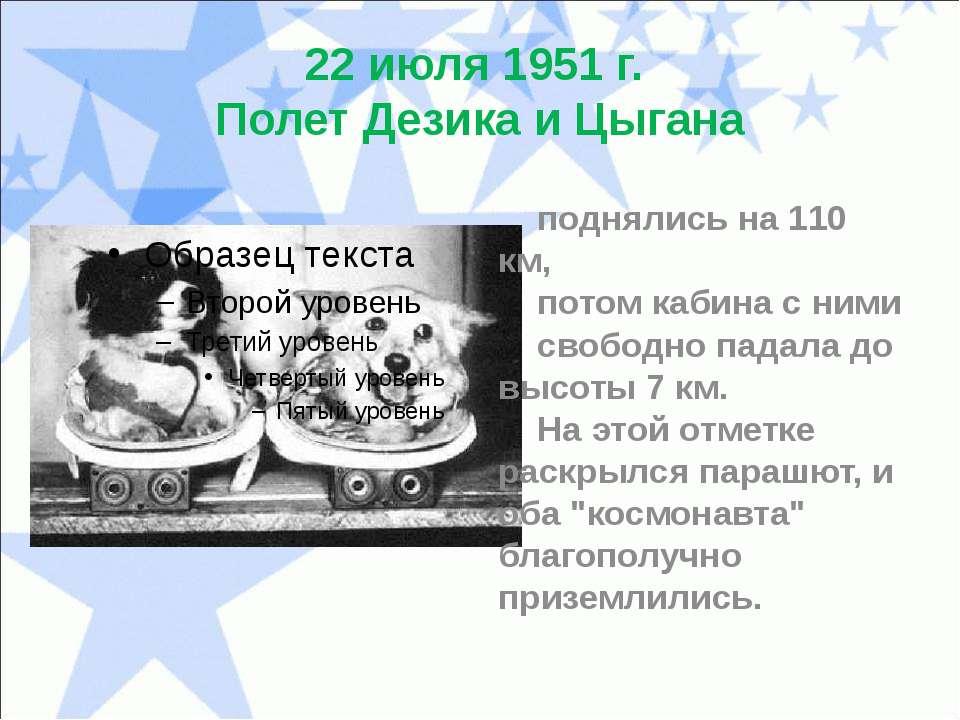 22 июля 1951 г. Полет Дезика и Цыгана поднялись на 110 км, потом кабина с ним...