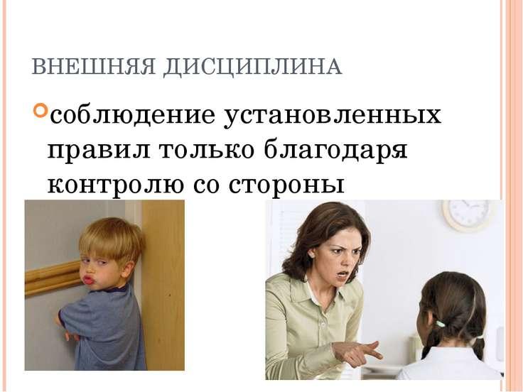 ВНЕШНЯЯ ДИСЦИПЛИНА соблюдение установленных правил только благодаря контролю ...