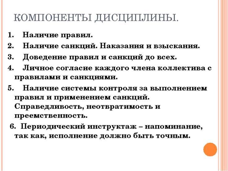 КОМПОНЕНТЫ ДИСЦИПЛИНЫ. 1. Наличие правил. 2. Наличие санкций. Наказания и взы...