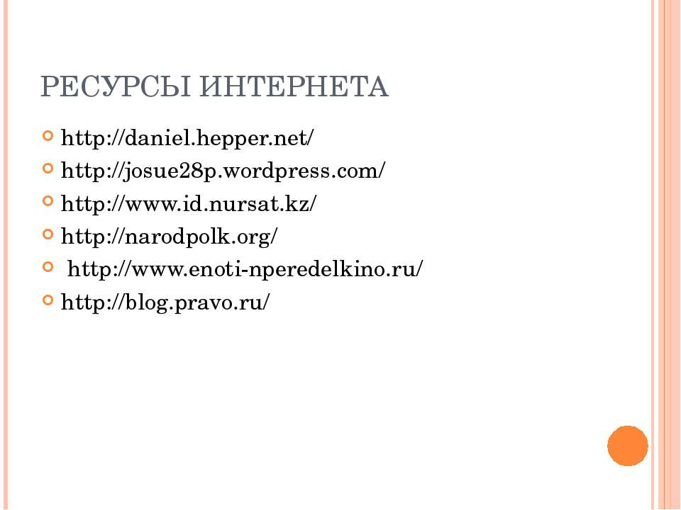 РЕСУРСЫ ИНТЕРНЕТА http://daniel.hepper.net/ http://josue28p.wordpress.com/ ht...