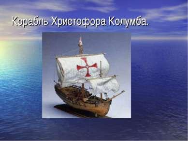 Корабль Христофора Колумба.