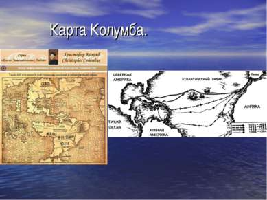 Карта Колумба.