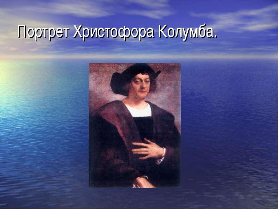 Портрет Христофора Колумба.