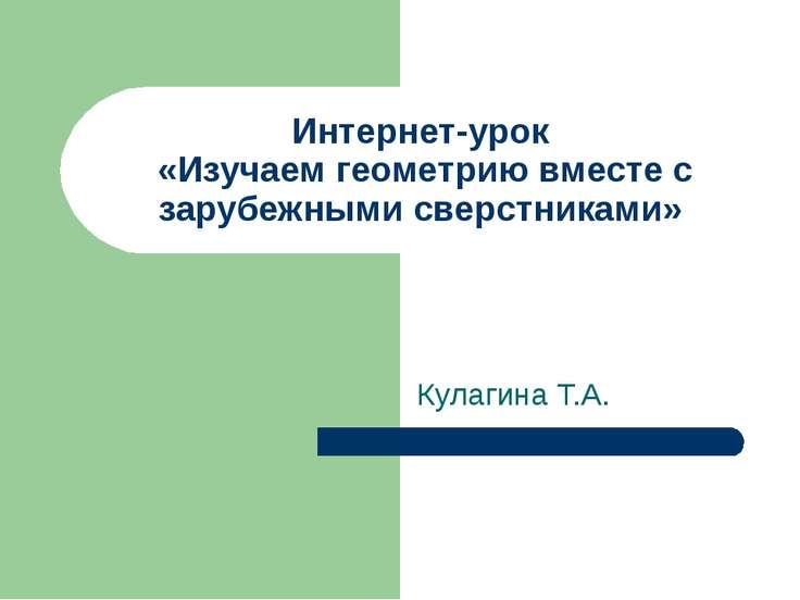Интернет-урок «Изучаем геометрию вместе с зарубежными сверстниками» Кулагина ...