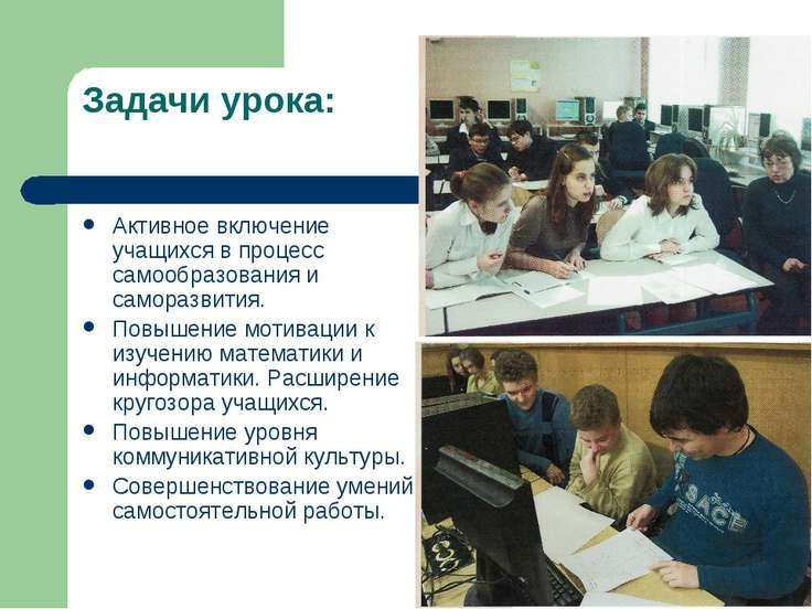 Задачи урока: Активное включение учащихся в процесс самообразования и самораз...