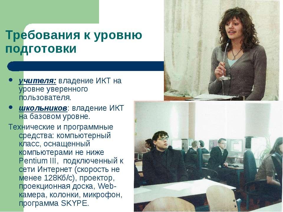 Требования к уровню подготовки учителя: владение ИКТ на уровне уверенного пол...