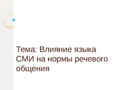 Тема: Влияние языка СМИ на нормы речевого общения