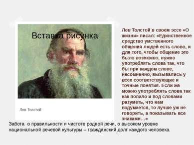 Лев Толстой в своем эссе «О жизни» писал: «Единственное средство умственного ...