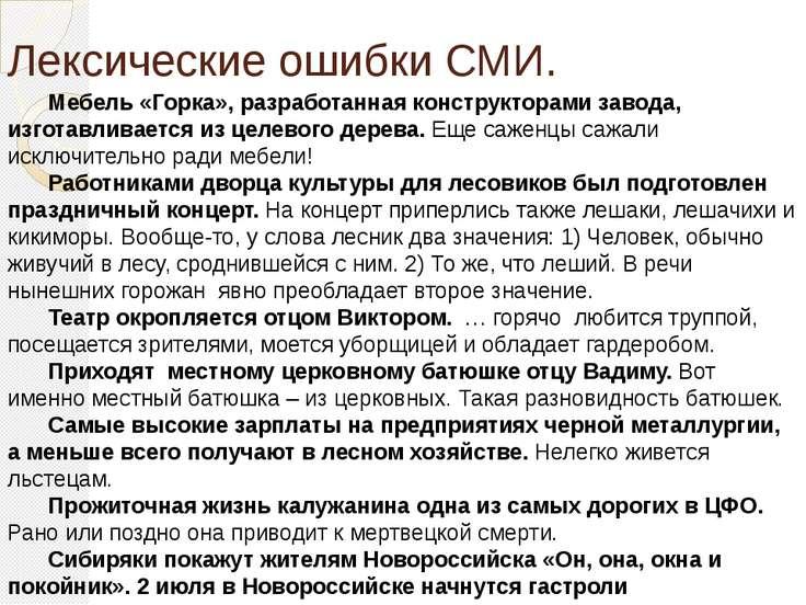 Лексические ошибки СМИ. Мебель «Горка», разработанная конструкторами завода, ...
