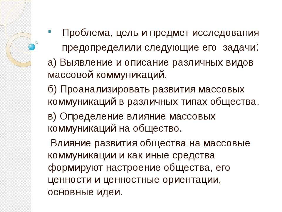 Проблема, цель и предмет исследования предопределили следующие его задачи: а)...