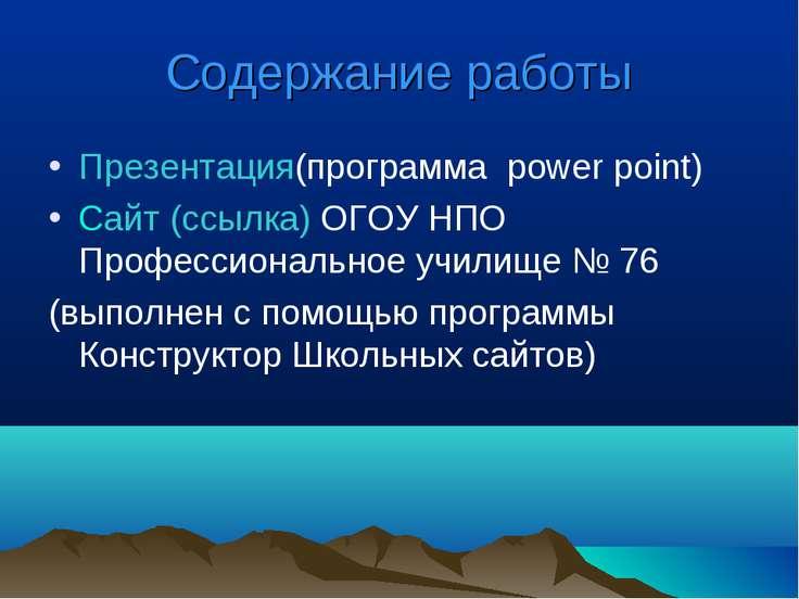 Содержание работы Презентация(программа power point) Cайт (ссылка) ОГОУ НПО П...