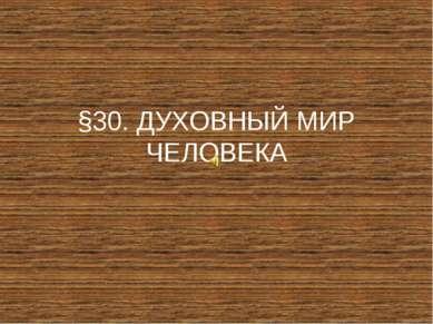 §30. ДУХОВНЫЙ МИР ЧЕЛОВЕКА