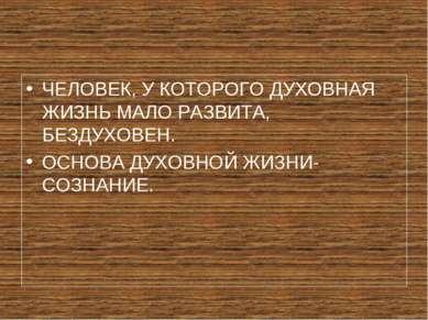ЧЕЛОВЕК, У КОТОРОГО ДУХОВНАЯ ЖИЗНЬ МАЛО РАЗВИТА, БЕЗДУХОВЕН. ОСНОВА ДУХОВНОЙ ...