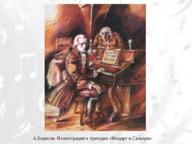 А.Борисов. Иллюстрация к трагедии «Моцарт и Сальери»