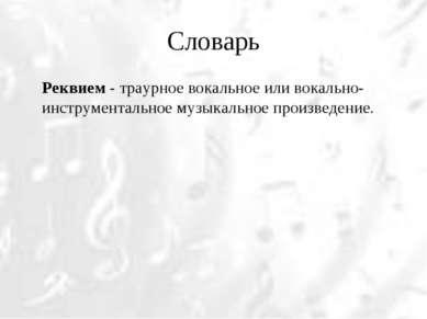 Словарь Реквием - траурное вокальное или вокально-инструментальное музыкально...