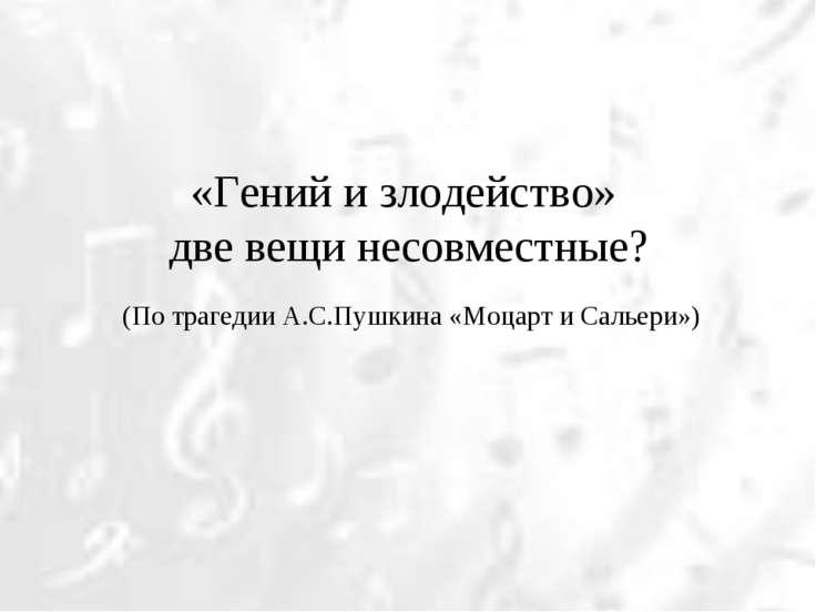 «Гений и злодейство» две вещи несовместные? (По трагедии А.С.Пушкина «Моцарт ...