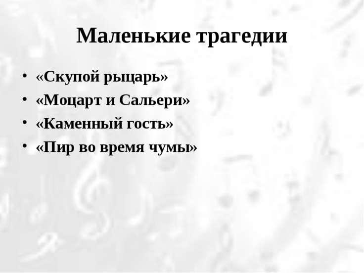 Маленькие трагедии «Скупой рыцарь» «Моцарт и Сальери» «Каменный гость» «Пир в...