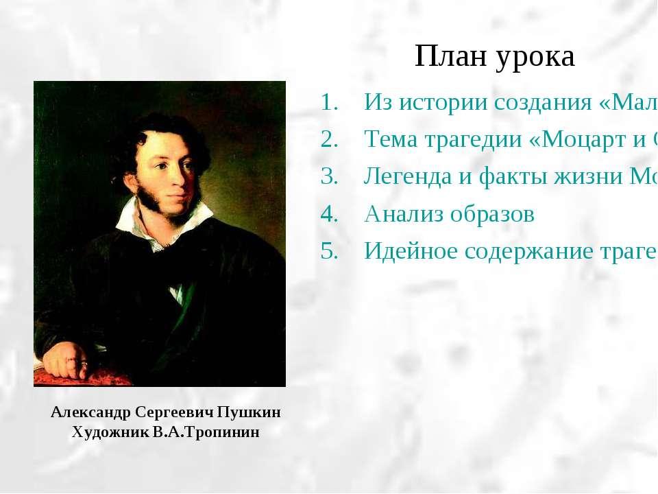 План урока Из истории создания «Маленьких трагедий» Тема трагедии «Моцарт и С...
