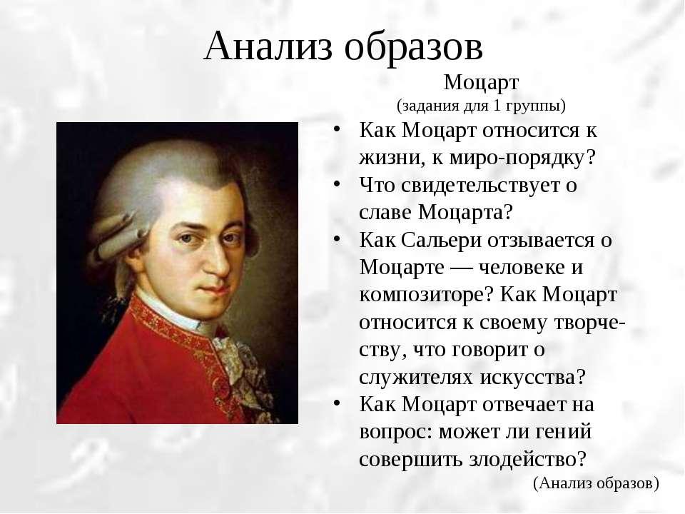 Анализ образов Моцарт (задания для 1 группы) Как Моцарт относится к жизни, к ...