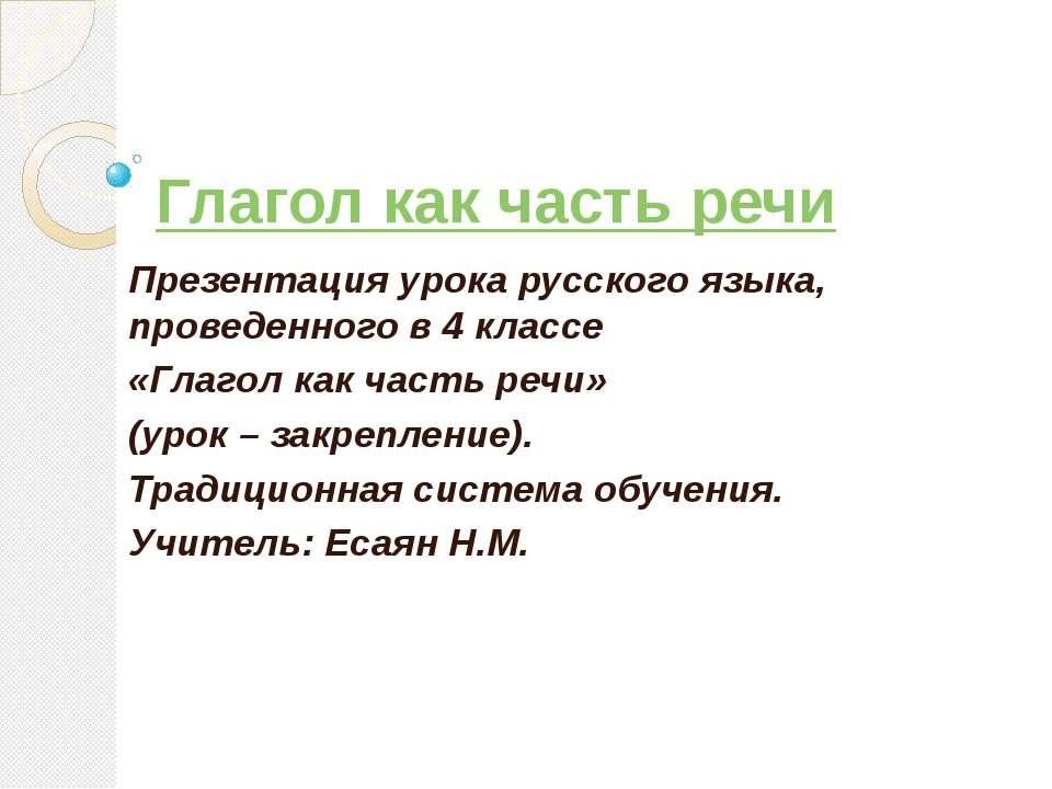 Глагол как часть речи Презентация урока русского языка, проведенного в 4 клас...
