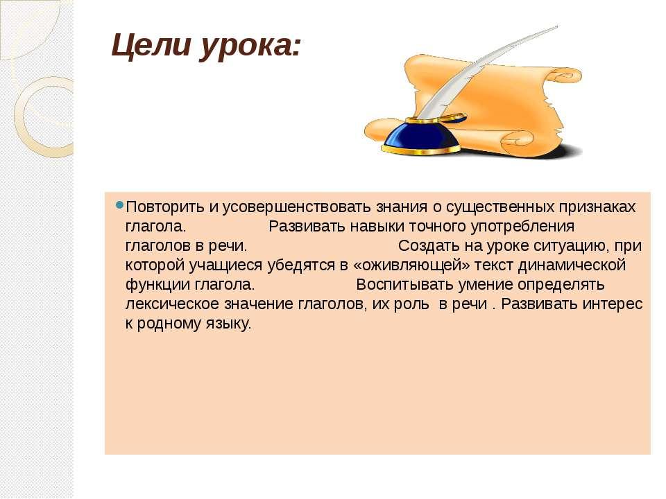 Цели урока: Повторить и усовершенствовать знания о существенных признаках гла...