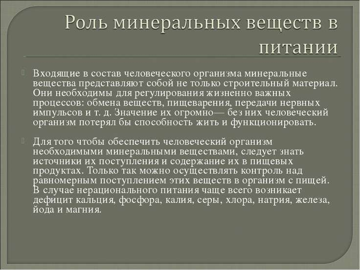 Входящие в состав человеческого организма минеральные вещества представляют с...