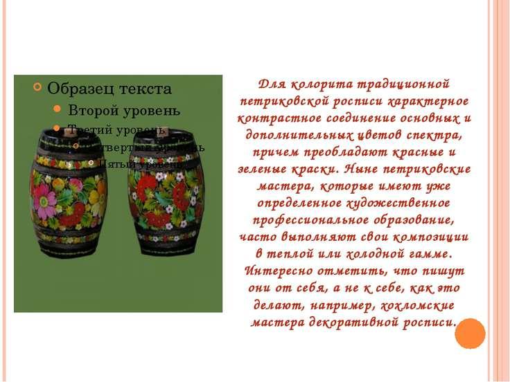 Для колорита традиционной петриковской росписи характерное контрастное соедин...