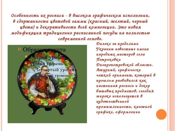 Особенность их росписи - в высоком графическом исполнении, в сдержанности цве...
