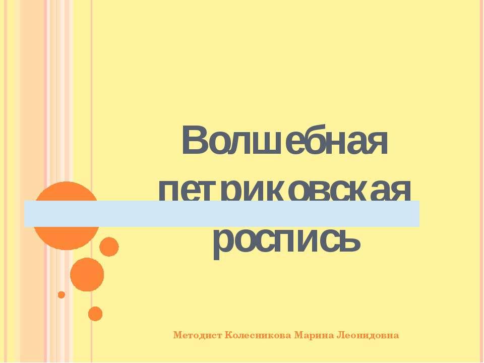 Волшебная петриковская роспись Методист Колесникова Марина Леонидовна
