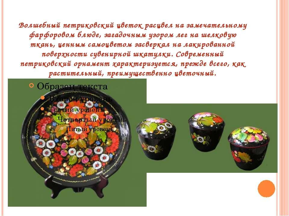 Волшебный петриковский цветок расцвел на замечательному фарфоровом блюде, заг...