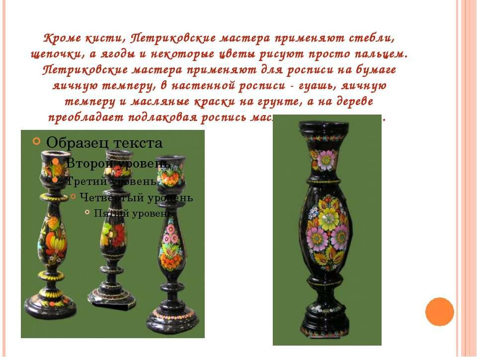 Кроме кисти, Петриковские мастера применяют стебли, щепочки, а ягоды и некото...