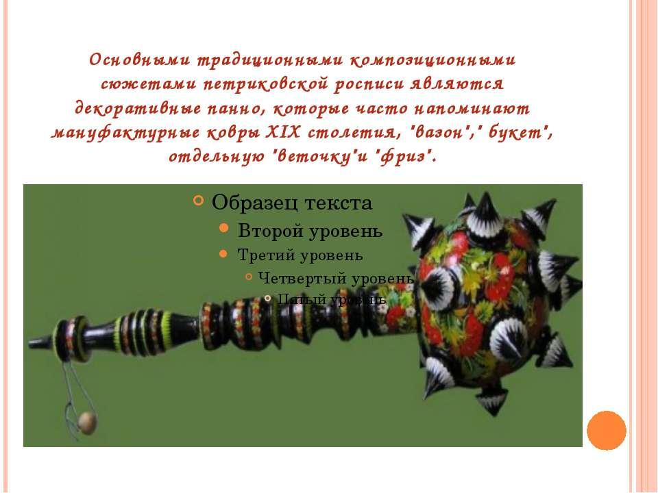 Основными традиционными композиционными сюжетами петриковской росписи являютс...